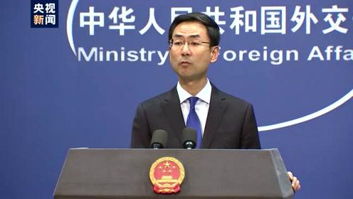 美驻华大使撰文欢迎中国留学生 外交部:望落到实处