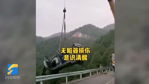 """出租车失控坠百米山崖成""""空中飞车"""" 司机大难不死"""