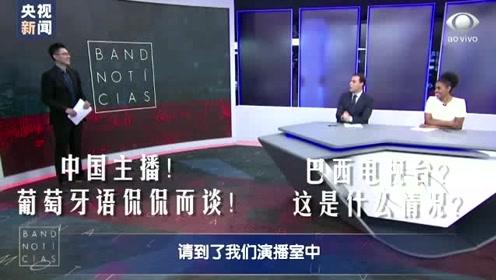 帅!央视记者在巴西电视台做主播,他用葡语都聊些啥?