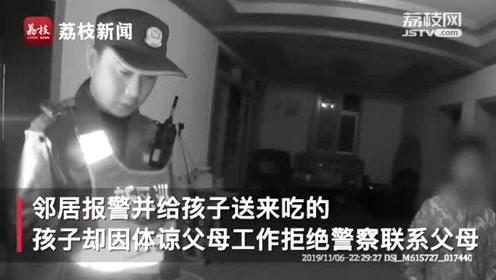 9岁男孩深夜哭泣不让民警联系家人:妈妈跑单不够拿不到工资