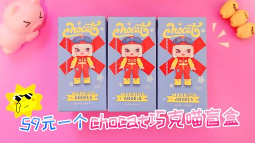chocat巧克喵新版盲盒,据说能测出隐藏性格,猜猜琪琪是啥性格?