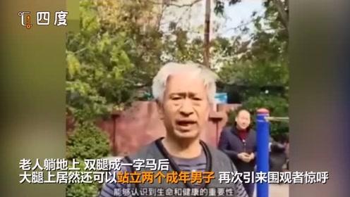 70岁大爷双脚倒挂单杠360度旋转 表示: 100岁之前都是童年