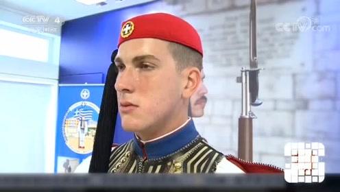 希腊总统卫队不仅步伐魔性 服饰也很不一般