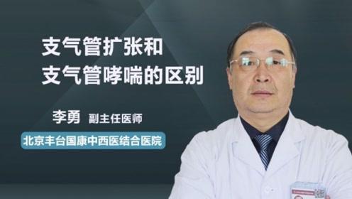 医生详解:支气管扩张和支气管哮喘的区别