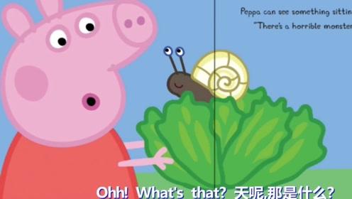 快乐英语小猪佩奇把什么当成了怪兽呢儿童英语快乐学习