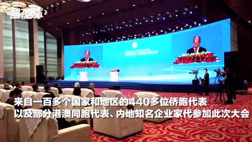 首届华侨华人粤港澳大湾区大会开幕,打造具有全球影响力的侨务工作平台