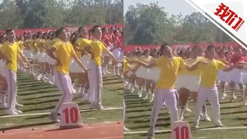 高校运动会千人齐跳《卡路里》 男生C位领舞动作妖娆走红