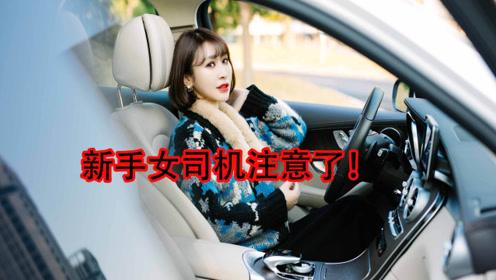 新手女司机注意了!学会这些驾驶技巧,别再把油门当刹车