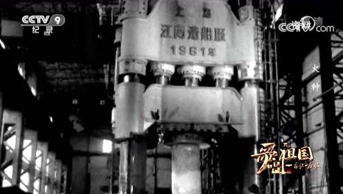 【歌唱祖国·一首歌一座城】上海 《火种》