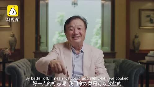 华为发布纪录片,任正非亲述早期创业史:要三分天下
