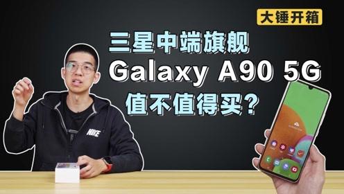 【大锤开箱】三星中端旗舰 Galaxy A90 5G 值不值得买?