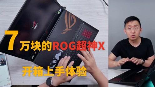 科技美学直播 7万块的ROG超神X开箱上手体验