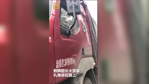 """南宁数辆大货车扎堆""""霸占""""322国道致拥堵!"""
