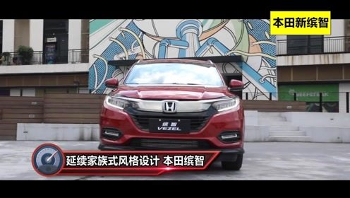 本田新缤智1.5T低配值得购买吗?