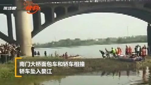 浙江兰溪一辆轿车和面包车相撞,坠入婺江,1人遇难