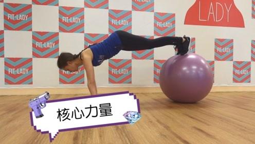 """一个瑜伽球就能练全身!俄罗斯健身达人教你练习""""核心力量"""""""