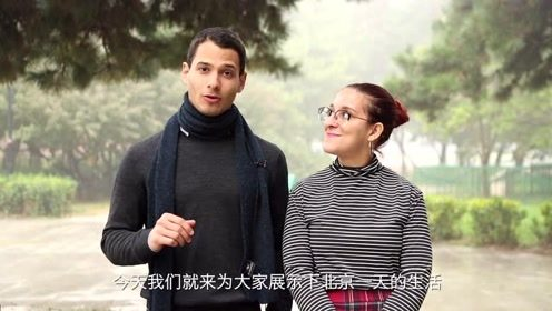 """拉美""""老北京""""的幸福生活"""