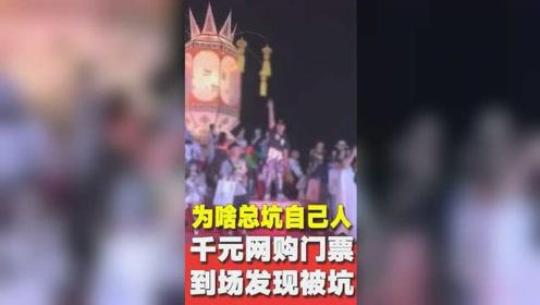 中国游客千元网购泰国天灯节门票,现场发现随便进后感慨:为啥总坑自己人!