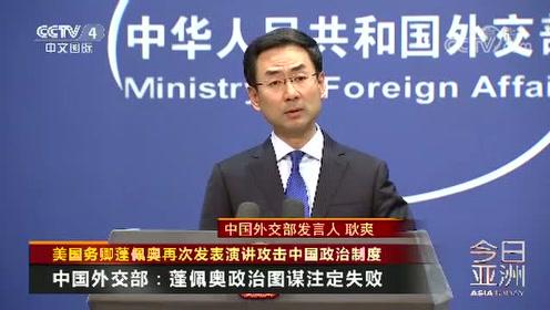 美国务卿蓬佩奥再次发表演讲攻击中国政治制度