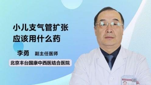 小儿支气管扩张应该用什么药?收好医生的建议
