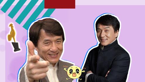 成龙与金鸡百花的不解之缘,最早获奖的香港演员!