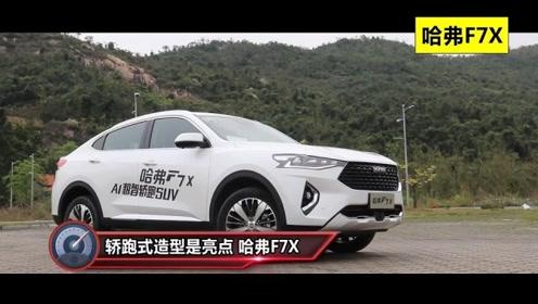 爱车聊天室20191113期 轿跑式造型 哈弗F7X值得购买吗?