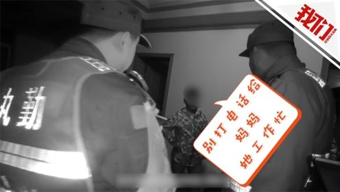9岁男孩深夜在家哭泣:民警电联其母遭拒 背后原因让人心酸