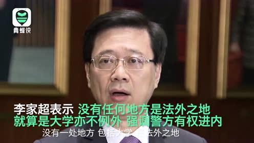 香港保安局局长李家超:没有任何地方为法外之地,包括大学