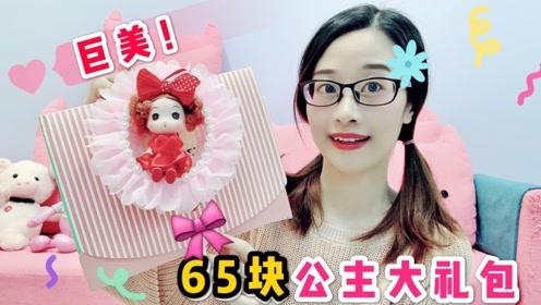这娃娃就是便宜又好看!65块钱就买来7个,又萌又美的婚纱公主