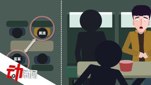 53岁未婚男子列车上猥亵20岁男大学生,被行政拘留7日