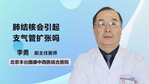 肺结核会引起支气管扩张吗?医生这样表示