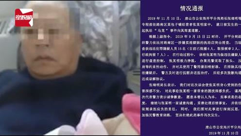 河北6旬患癌老人被当嫖客误抓,警方道歉:深感负疚、郑重道歉