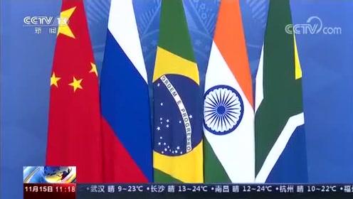 """巴西各界高度评价习主席讲话 """"为深化金砖国家务实合作指明方向"""""""
