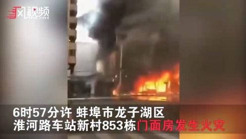 安徽蚌埠门面房起火致5死3伤 现场多次爆鸣浓烟滚滚