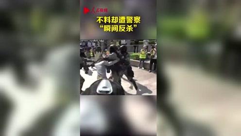 """帅!香港暴徒企图袭警 不料被港警一招""""瞬间反杀"""""""