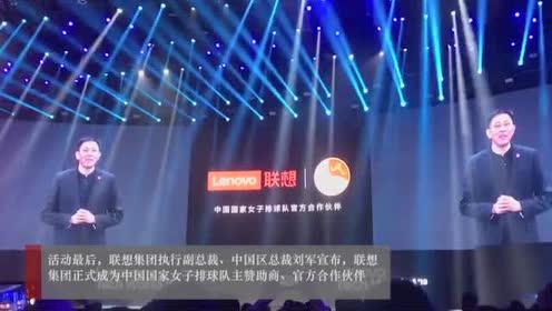 联想发布MOTO折叠屏手机并官宣赞助中国女排,郎平也来了