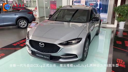全新马自达CX-4上市 售价14.88万起