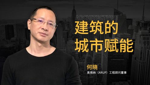 一千个城市,都长一个面孔?中国建筑师需要把心沉下来了