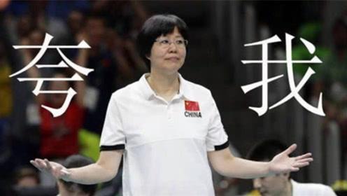 再度执教美国女排,还是接受日本女排的高薪?听听郎平的回答!