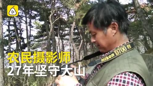 山里娃成摄影师,27年坚守大山拍家乡:记录山中美好