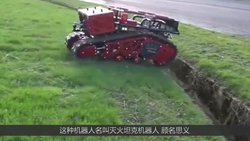 河南小伙发明了灭火机器人,让他在短短的几个月,赚了几十亿?