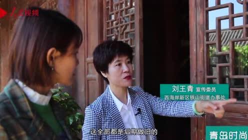 """青岛这个小山村火了!靳东要来当""""第一书记""""?"""
