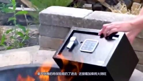 保险箱内放着重要的东西,号称防火的保险箱,真的防火吗?