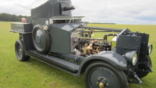 100多年前的劳斯莱斯装甲车!一脚油门下去,惊艳到了!