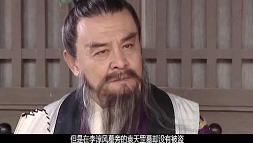 袁天罡曾预言李淳风的墓会被盗,而他自己的墓就建在了李淳风的墓旁?