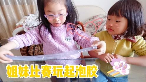 鱼宝教妹妹玩起泡胶,炫耀从妈妈那儿偷学的玩泥方法,结果翻车了