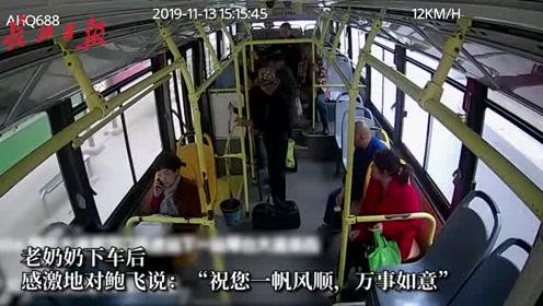 """""""祝您一帆风顺,万事如意!""""受助盲人乘客点赞公交司机"""
