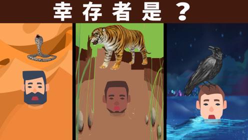 脑力测试:这三人中,谁能活下来?为什么?