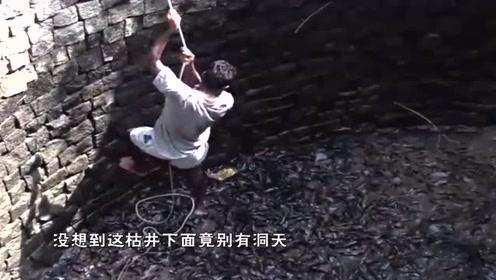 村中废井总是传来异响,村民花7天将水抽干一看,黑压压一片!
