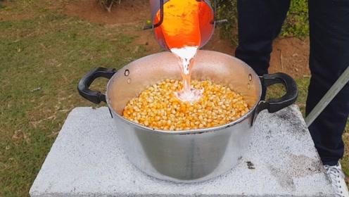 将700℃熔融铝倒向玉米粒,能炸出爆米花吗?网友:吃得下算我输!